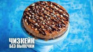 Чизкейк без выпечки — видео рецепт
