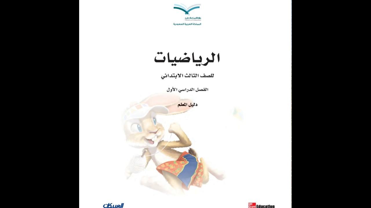 تحميل جميع كتب للصف الثالث الابتدائي الفصل الثاني 1441 هـ 2020 م Pdf