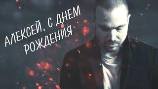 С днем рождения, Алексей Чадов! (2018)