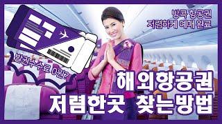 항공권 싸게 사는 팁|방콕 항공권|태국 무격리 입국|태…