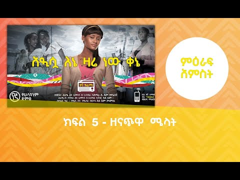 የኛ ምዕራፍ 5 ክፍል 5 ድራማ/ Yegna Series 5 Episode 5 Drama
