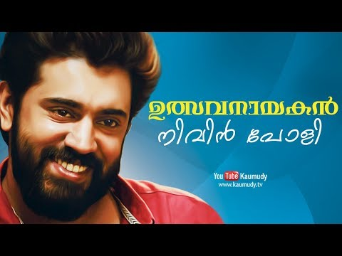 Exclusive Interview with Actor Nivin Pauly | Onam Special Programme 2018 | KaumudyTV