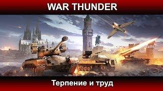 War Thunder - Терпение и труд   Паша Фриман