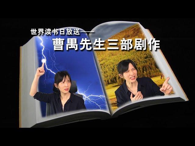 papi酱 - 曹禺先生的三部剧作【papi酱的周一放送】