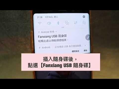 88運費半價 梵想 安卓系列 F361 手機雙頭隨身碟 Micro USB接口 64G電腦平板USB都可用 OTG