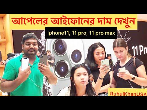 আপেলের নতুন iPhone 11, iPhone 11pro, iPhone 11pro max price review দেখুন