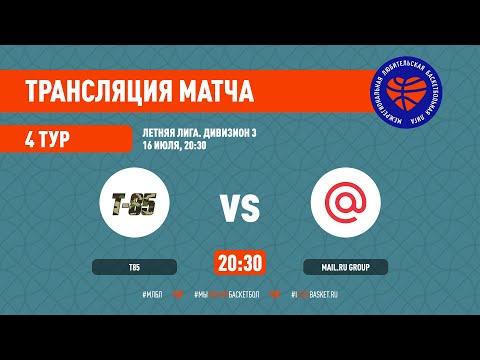 Т85 – Mail.ru Group. Летняя лига. Дивизион 3. Тур 4