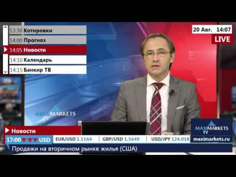 20.08.15 (14:00 MSK) - Новости рынка Форекс. MaxiMarkets форекс ТВ.
