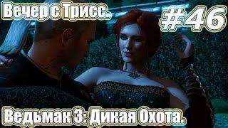 Ведьмак 3: Дикая Охота. Видео прохождение игры. #46 - Вечер с Трисс.