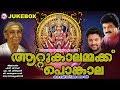 Download ആറ്റുകാൽപൊങ്കാലഗാനങ്ങൾ | Attukal Pongala | Devi Devotional Songs  | Hindu Devotional Songs Malayalam MP3 song and Music Video