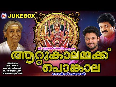 ആറ്റുകാൽപൊങ്കാലഗാനങ്ങൾ | Attukal Pongala | Devi Devotional Songs  | Hindu Devotional Songs Malayalam