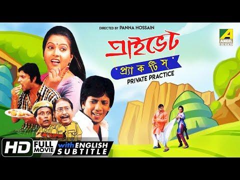 Private Practice | Bengali Comedy Movie | English Subtitle | Angshuman Gupta, Aishwarya Bose