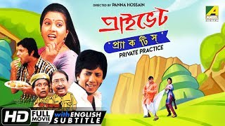 Private Practice   Bengali Comedy Movie   English Subtitle   Angshuman Gupta, Aishwarya Bose