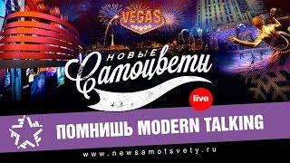 Новые Самоцветы - Помнишь Modern Talking (Live @ Vegas)