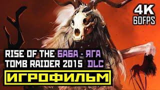 Rise Of The Tomb Raider 2016, DLC Баба Яга, Полное Прохождение Без Комментариев [PC | 4K | 60 FPS]