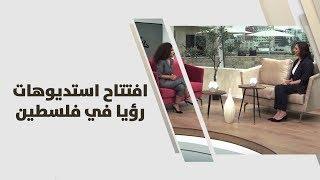 افتتاح استديوهات رؤيا في فلسطين