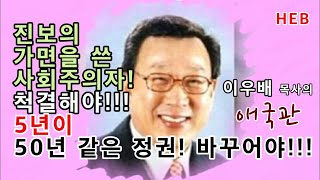 HEB방송 -(뉴스포커스)이우배 목사/진보가면을 쓴 사…