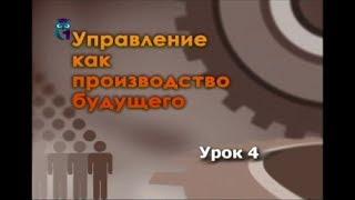 Управление производством. Урок 4. Основные ресурсы управления