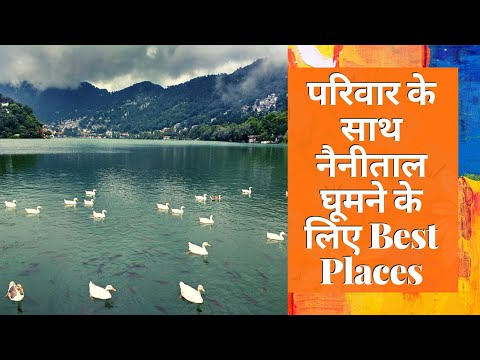 My First Family Tour In Nainital With Price And Hotel Detail | Best Places In Nainital