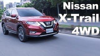 敦厚如昔 悅享舒適|Nissan X-Trail 4WD