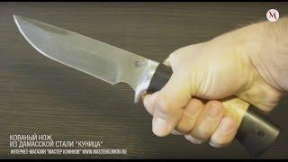 Нож из дамасской стали «Куница» малая(Вид стали: Дамасская сталь Тип ножа: Охотничий нож, Туристический нож Форма клинка: Куница Материал рукояти:..., 2016-10-29T19:37:30.000Z)