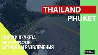 Тайланд - Пхукет, пляж Като, тигры и аэропортный пляж
