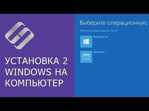 Как установить 2 операционные системы на диске, компьютере или ноутбуке (Windows 10 и Windows 7) 💻
