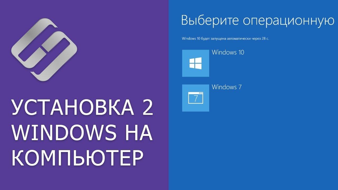 Как установить 2 операционные системы на диске, компьютере или ноутбуке (Windows 10 и Windows 7) ???