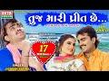 Download Tuj Mari Preet Chhe...  || Jignesh Kaviraj || New Love Song || Full HD  Song || Ekta Sound MP3 song and Music Video