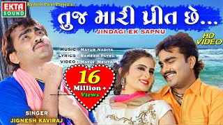 Tuj Mari Preet Chhe...  || Jignesh Kaviraj || New Love Song || Full HD Video Song || Ekta Sound