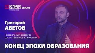 Григорий Аветов | Конец эпохи образования| #SGF 2018