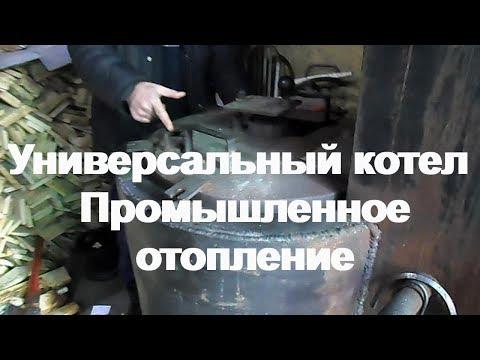 Универсальный пиролизный котел: промышленное отопление
