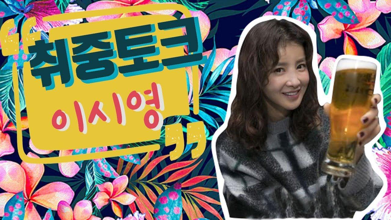 a5bb66e95a3 취중토크] 영화 '언니'로 돌아온 '이시영' - YouTube