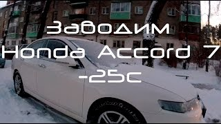 Honda Accord 7 заводим в мороз (-25с)
