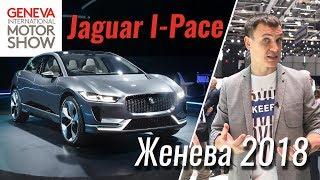 Убийца Tesla Jaguar I-Pace Уже В Продаже. Женева 2018