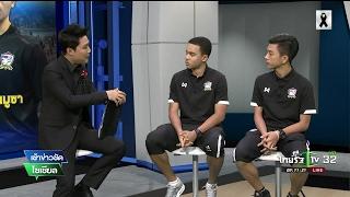 เปิดใจ 2 คลื่นลูกใหม่ฟุตซอลทีมชาติไทย  31-01-60   เช้าข่าวชัดโซเชียล