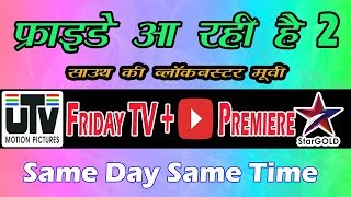 Friday 2 New South Hindi Dubbed Movie TV & YouTube Premiere On Same Time | Star Gold | The Topic