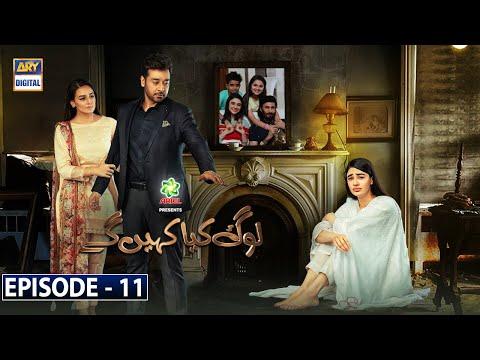 Log Kya Kahenge Episode 11 - Presented by Ariel - 17th October 2020 - ARY Digital Drama