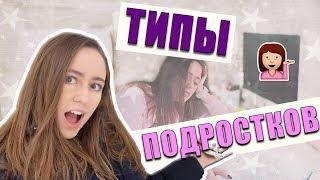 Типы Подростков 😂 Ты Узнаешь Себя / Kristina Kors