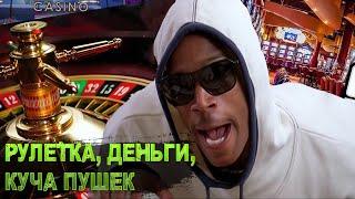 GTA 5 RP - Рулетка, Деньги и Куча Пушек. [Стрим]