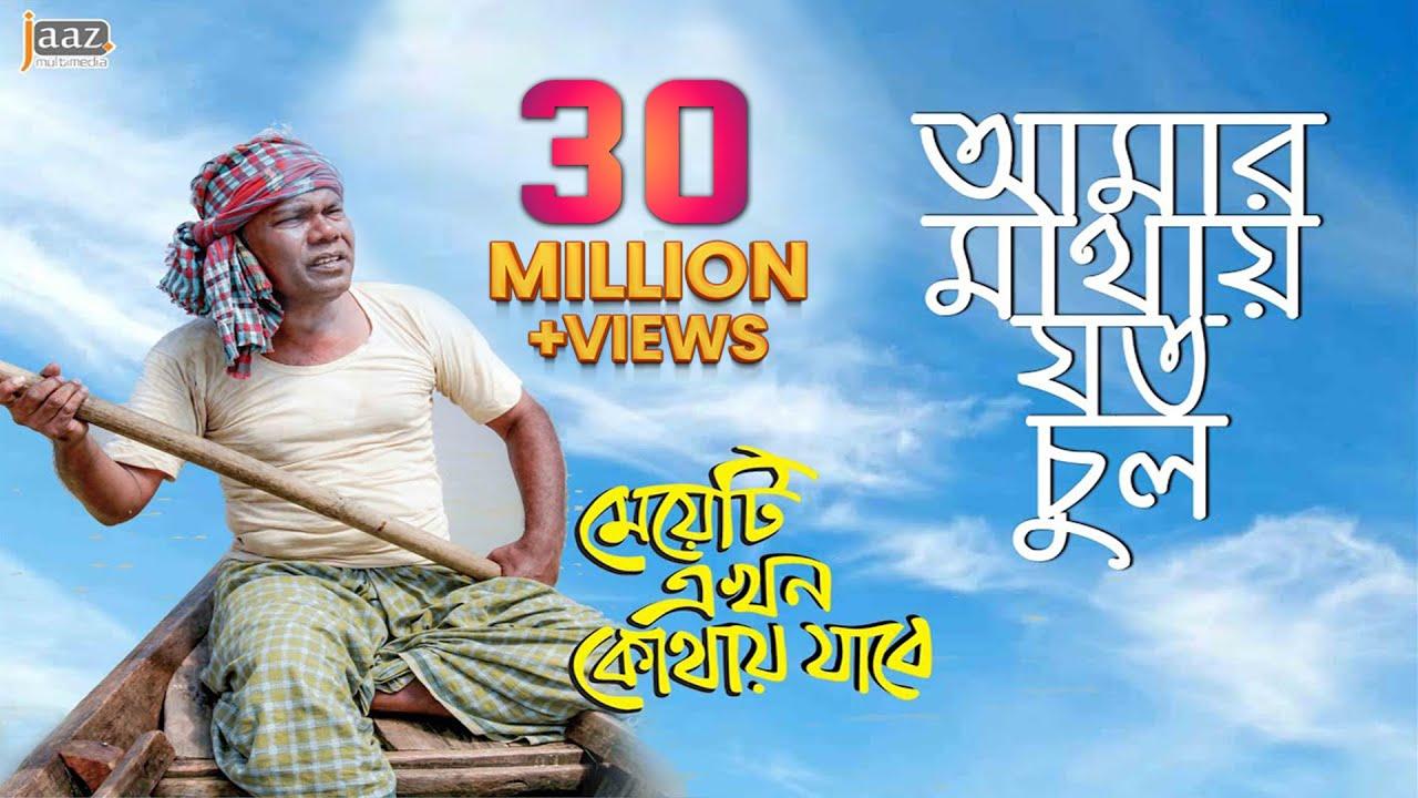 Amar Mathay Joto Chul – Fazlur Rahman Babu – Meyeti Ekhon Kothay Jabe