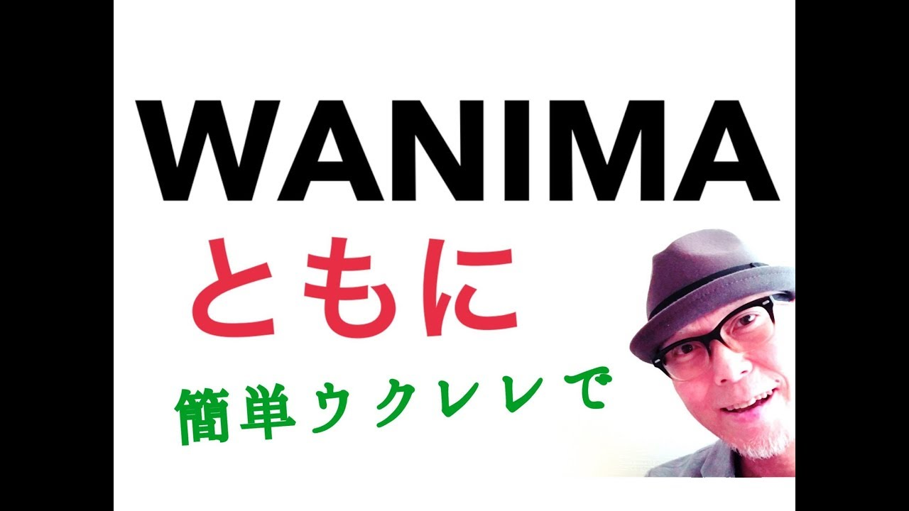 WANIMA・ともに【ウクレレ 超かんたん版 コード&レッスン付】GAZZLELE
