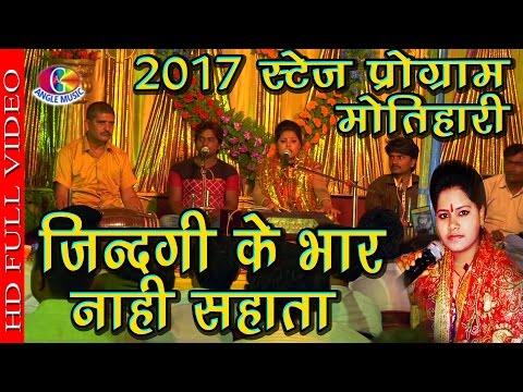 2017  Poonam Sharma Stage Program जिंदगी के भार अब नाही सहाता Jindagi ke Bhar Ab Nahi Sahata