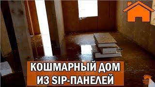 Kd.i: Кошмарный дом из SIP-панелей, перекрытия провисли.