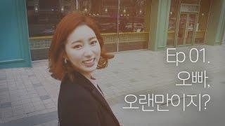 내손여_정진 (Pocket Girlfriend_Jeongjin)