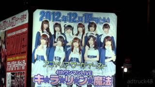 新宿を走行していた、アフィリア・サーガ・イースト 11月13日発売 シング...