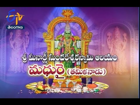 Sri Meenakshi Sundareswara Swami Temple, Madurai - TS - 8th April 2016 - తీర్థయాత్ర – Full Episode