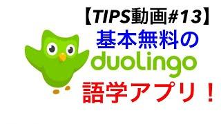 【TIPS動画#13】英語学習アプリDuolingo screenshot 1