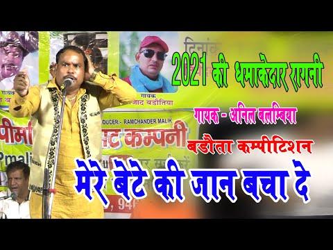 साशु नन्द जेठानी कोना बेटे पे दिन तोडु सु    Anil Bhalmbiya    Barota Ragni 2021    Pmalik Ragni