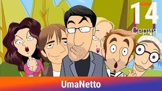 UmaNetto. 14 Серия. Дезынфекция. Сериал. Комедия. Амедиа